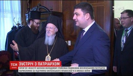 Гройсман в Стамбуле поблагодарил патриарха Варфоломея за поддержку единства украинского православия