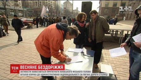 Весеннее бездорожье: активисты собираются подать административный иск против мэра Киева