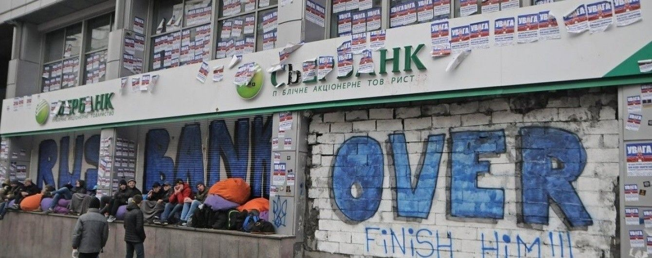 """Продаж української """"дочки"""" російського """"Сбербанку"""" може зірватися через санкції"""