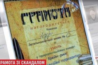 В Ивано-Франковске школьникам вручили грамоты с российским триколором