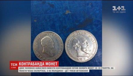 На Прикарпатье таможенники и СБУ задержали молодых людей с сотней золотых монет 18-19 века