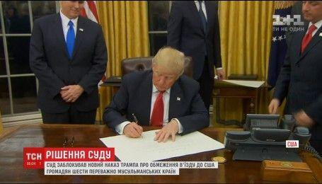Гавайский суд заблокировал приказ Трампа о запрете въезда в США граждан мусульманских стран