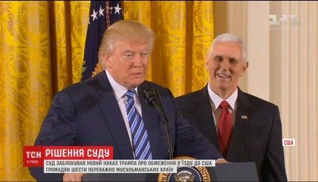 Трамп відреагував на блокування закону про заборону в'їзду до США громадян мусульманських країн