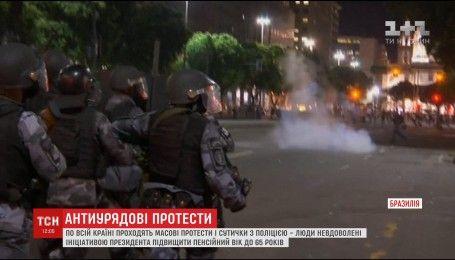 У Бразилії проходять гучні акції протесту проти ініціативи президента підвищити пенсійний вік