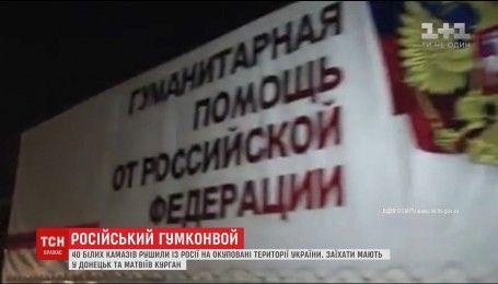 На Донбасс отправился очередной кремлевский гумконвой