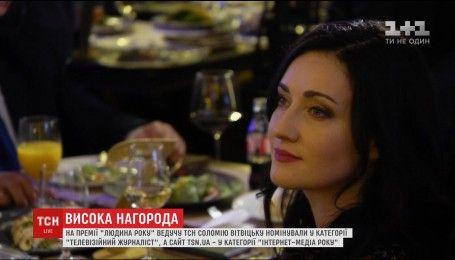 "Соломию Витвицкую номинировали на 21-й премии ""Людина року"""