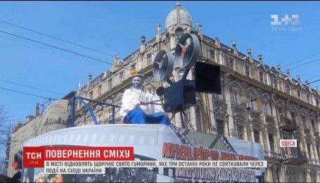 """Известная на весь мир """"Одесская Юморина"""" возвращается"""