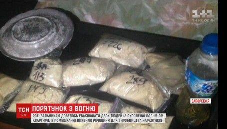 В Запорожье во время ликвидации пожара спасатели обнаружили в квартире нарколабораторию