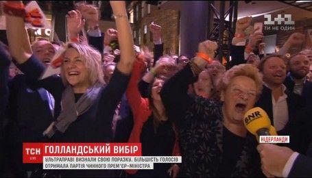 Ультраправые признали свое поражение на выборах в Нидерландах