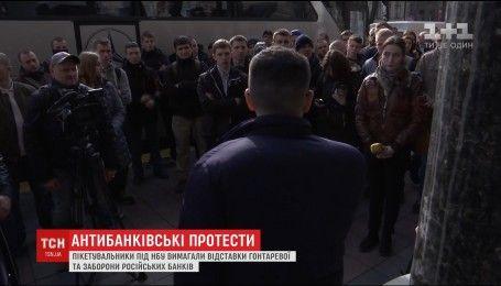 Активісти заблокували вхід в приміщення НБУ та вимагали звільнення Валерії Гонтарєвої
