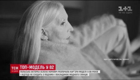В Польше 82-летняя актриса стала топ-моделью
