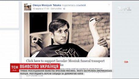 Полицейские выдвинули неофициальную версию гибели украинца в США