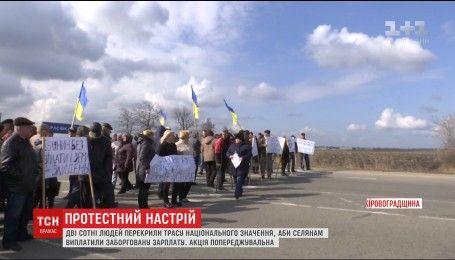 Две сотни людей перекрыли трассу между Кропивницким и Николаевом