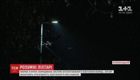 У Кропивницькому запрацювала система інтелектуального освітлення вулиць