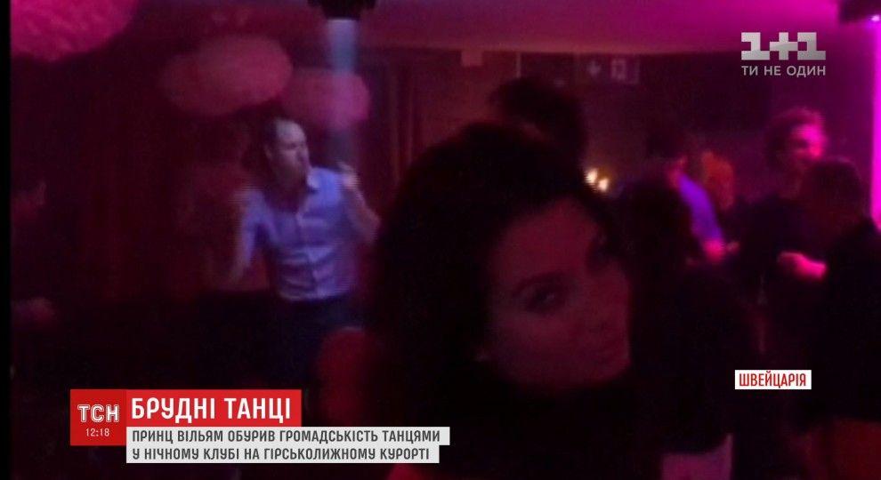 Принц уильям танцует в ночном клубе вакансии иркутск в ночном клубе