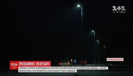 В Україні вперше встановили систему інтелектуального освітлення вулиць