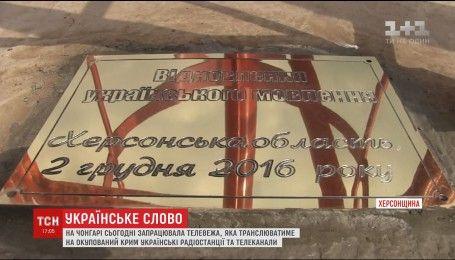 На Чонгаре установили телевышку, что будет транслировать в Крым украинское телевидение и радио