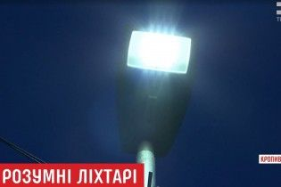 """Первая в Украине улица с """"умными фонарями"""" появилась в Кропивницком"""