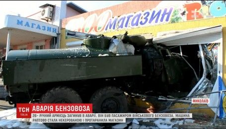 У Миколаєві військовий бензовоз врізався у зоомагазин, один пасажир загинув