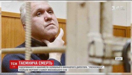 """У камері московського СІЗО знайшли мертвим екс-керівника """"Роскосмосу"""""""