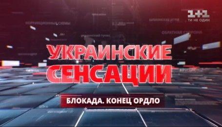 Украинские сенсации. Блокада. Конец ОРДЛО