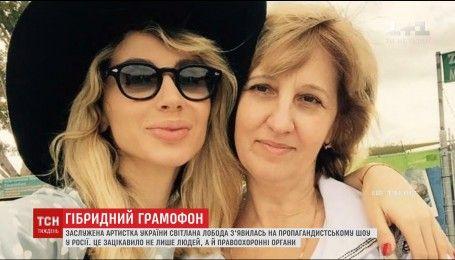 Голова СБУ зацікавився перформансом Лободи та її матері у російському шоу