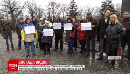 На Харківщині активісти вирішили встановити нові редути в регіоні