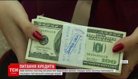 МВФ перенес рассмотрение вопроса о выделении Украине транша