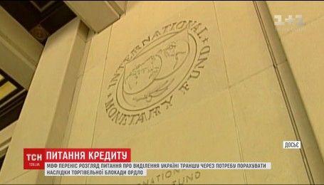 Через наслідки торгівельної блокади МВФ переніс розгляд питання про транш Україні