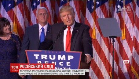 Русский след: спецслужбы США обнародуют доказательства сотрудничества Трампа с Кремлем