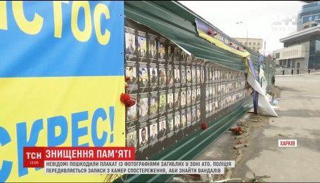 Мемориальный плакат с фотографиями погибших участников АТО повредили неизвестные в Харькове