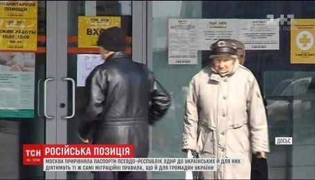 Москва приравняла паспорта псевдо-республик ДНР и ЛНР к украинским