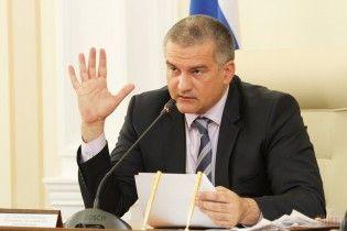 Аксенов подал на Порошенко в суд за введенные санкции