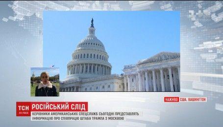 В Конгрессе начались слушания по вмешательству Москвы в президентскую кампанию США