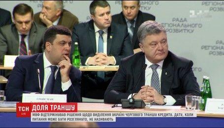 МВФ відтермінував рішення про виділення чергового траншу Україні