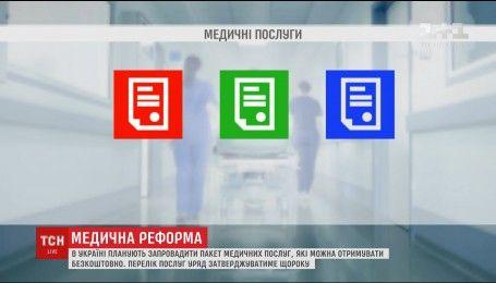 В Украине планируют ввести бесплатный пакет медицинских услуг