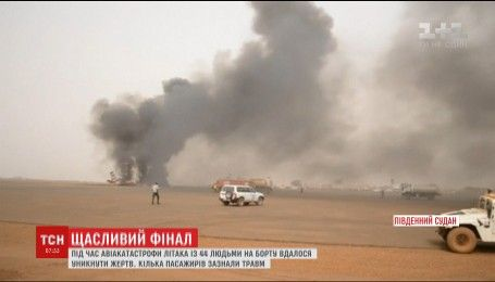 В Южном Судане разбился пассажирский самолет, однако ни один пассажир не погиб