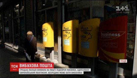 В Афінах на пошті знайшли 8 посилок із вибухівками для європейських чиновників