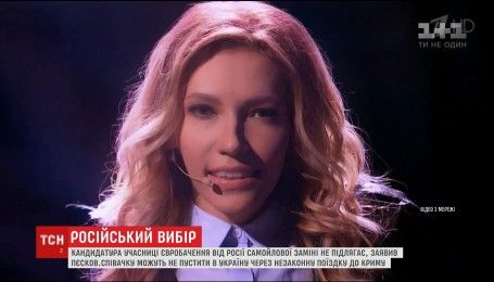 Песков заявил, что Россия не будет менять кандидата на Евровидение