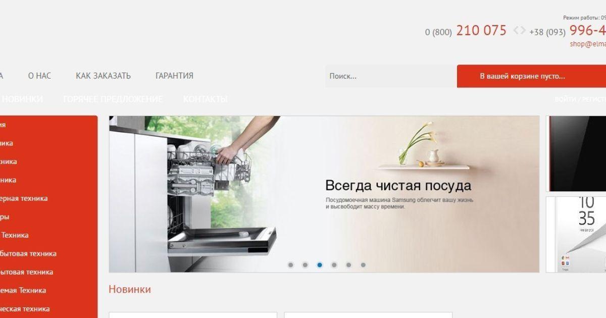 В Украине разоблачили 11 интернет-магазинов 00e717d682964