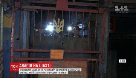 """Из шахты """"Степная"""" исчезли все данные системы безопасности, записанные во время взрыва"""