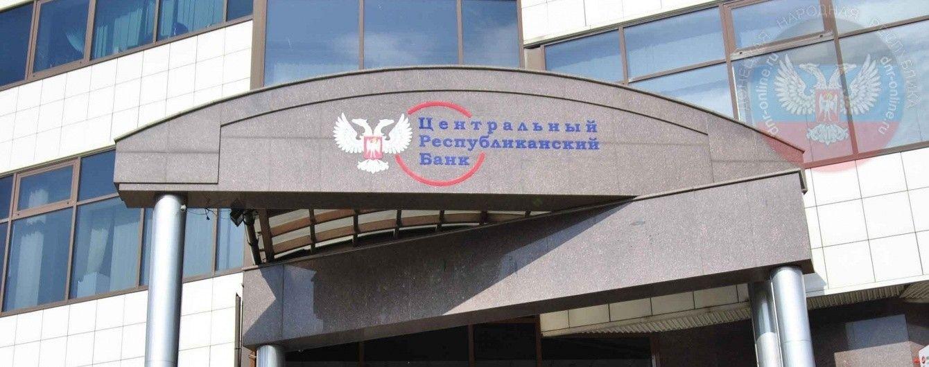 """СБУ оголосила заочну підозру голові """"Центрального республіканського банку ДНР"""""""