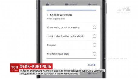 Facebook запустил механизм отслеживания фейковых новостей