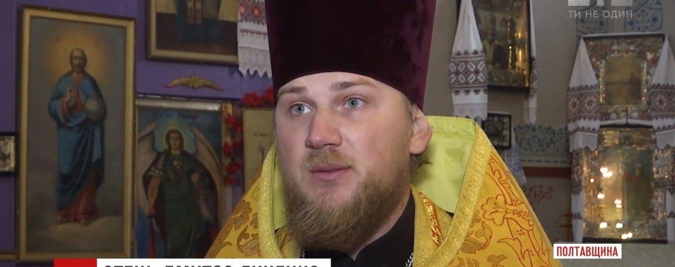 Священник-патриот УПЦ МП сбежал из Луганска и восстанавливает храм УПЦ-КП на Полтавщине