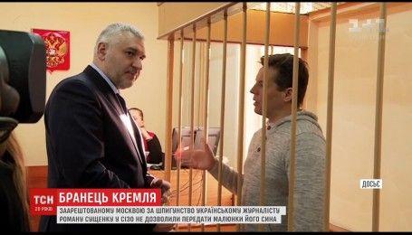 Російські тюремники заборонили передати малюнки від сина українському журналісту Сущенко