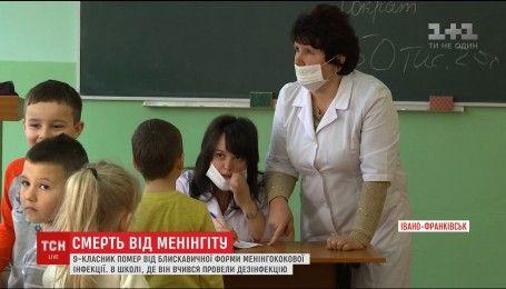 На Прикарпатті від вірусного менінгіту помер дев'ятикласник