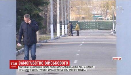 У Вінниці військовий, який воював в АТО, застрелився у власному кабінеті