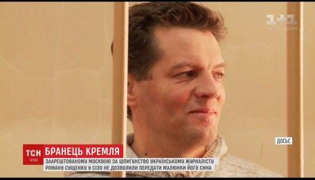 Российские тюремщики не захотели передавать журналисту Сущенко рисунки от сына