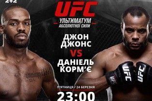 Дивись відео бію UFC Джонс - Корм'є