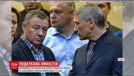 Держдума звільнила від сплати податків російських бізнесменів із санкційних списків ЄС і США
